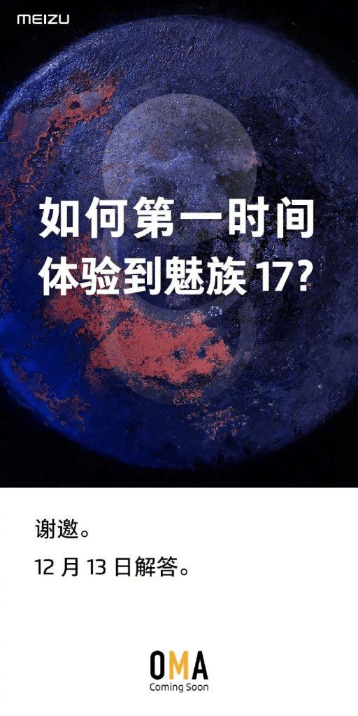 Meizu-17-Teaser